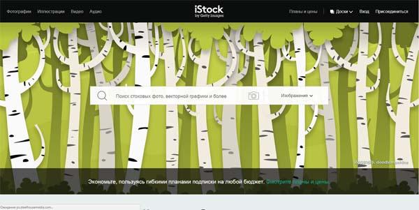 I Stock Photo