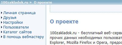 Перейти на 100zakladok.ru