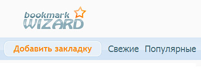 Перейти на Bookmark-wizard.ru