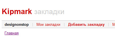 Перейти на Kipmark.ru