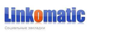 Перейти на Linkomatic.ru