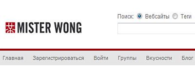 Перейти на Mister-wong.ru