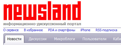 Перейти на Newsland.ru