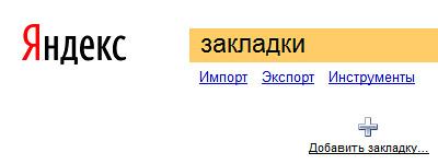 Перейти на Zakladki.yandex.ru