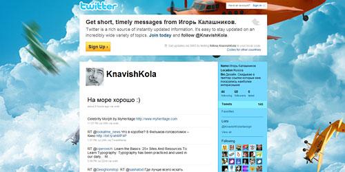 Перейти на @KnavishKola