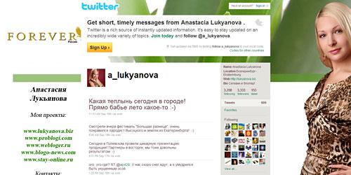 Перейти на @a_lukyanova