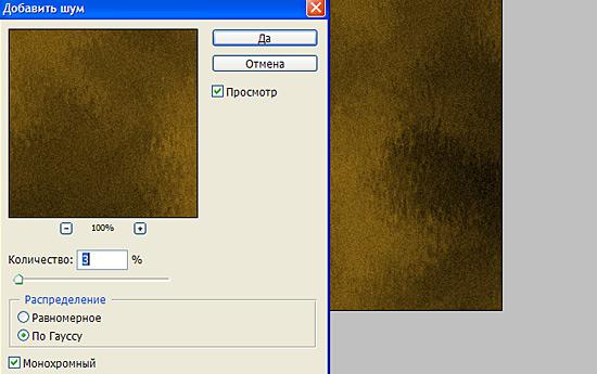 Как в фотошопе за несколько шагов создать гранжевый фон