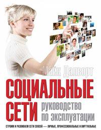 10 интересных книжных новинок об интернете и социальных сетях