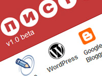 Кросспостинг в LiveJournal, WordPress,Twitter, Blogspot и другие блоги