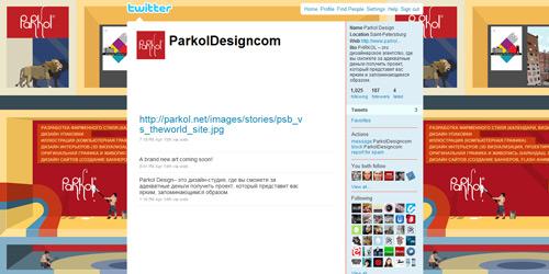 Перейти на @ParkolDesigncom