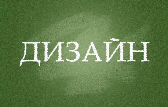 Создаем в фотошопе текст, написанный мелом на школьной доске