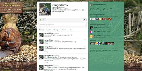 Перейти на @rangerkirov