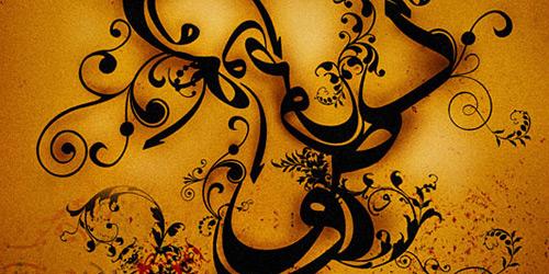 Перейти на Arabic Typography Ii