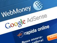 Как вывести деньги с Google AdSense через Rapida на WebMoney