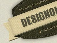 Создаем в фотошопе логотип с текстурным фоном из кожи и лентой