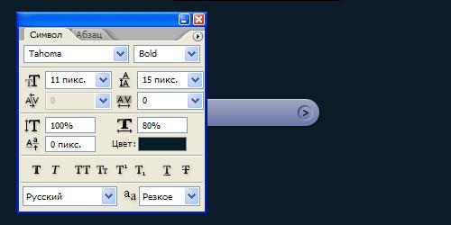 Как в фотошопе создать несколько кнопок навигационного меню
