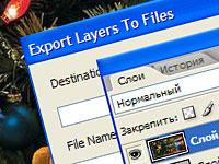 Как в фотошопе экспортировать все слои в отдельные файлы