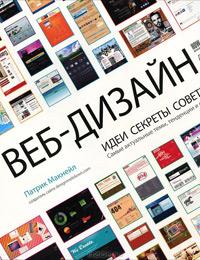 10 интересных книжных новинок о веб-дизайне и бизнесе
