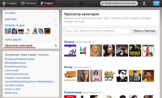 Основные возможности, функции и изменения интерфейса нового Твиттера