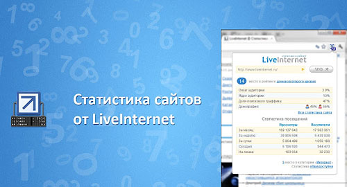 Перейти на LiveInternet site statistics