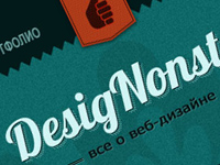 Создаем в фотошопе винтажный интерфейс с логотипом и меню