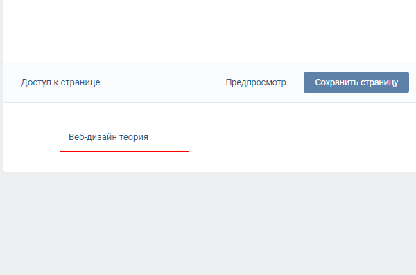 Как сделать внутреннюю страницу для меню группы В Контакте