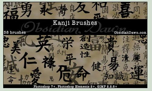 Скачать Kanji Photoshop Brushes