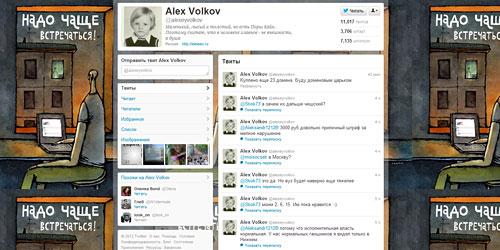 Перейти на @alexeyvolkov