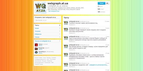 Перейти на @webgraph_at_ua