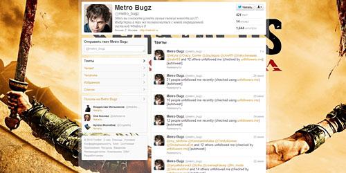 Перейти на @metro_bugz