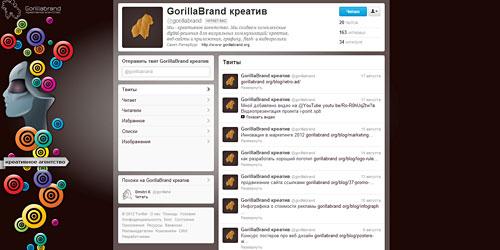 Перейти на @gorillabrand