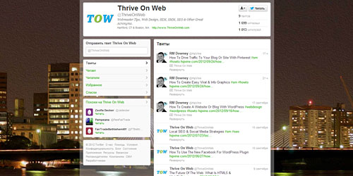 Перейти на @ThriveOnWeb