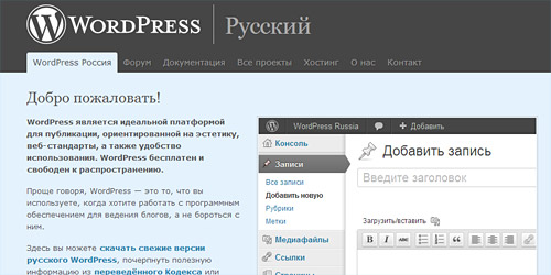 Вордпресс (WordPress)