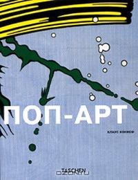 10 интересных книг о стилях и направлениях современного искусства