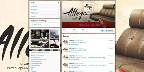 Перейти на @AllegroTomsk
