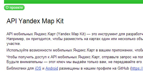Перейти на API Yandex Map Kit
