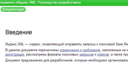 Перейти на Яндекс.XML