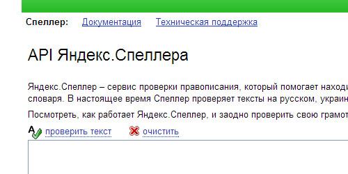 Перейти на API Яндекс.Спеллера