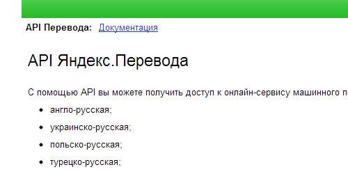 Перейти на API Яндекс.Перевода