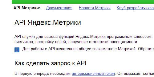 Перейти на API Яндекс.Метрики
