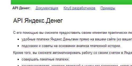 Перейти на API Яндекс.Денег
