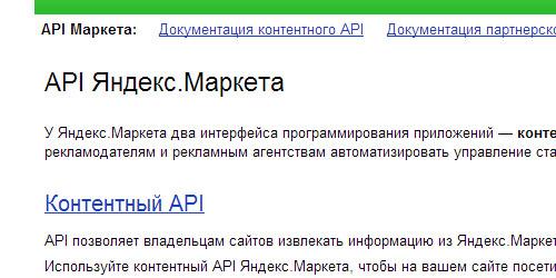Перейти на API Яндекс.Маркета