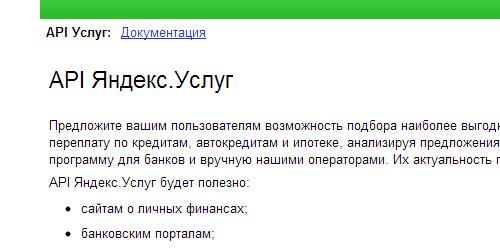 Перейти на API Яндекс.Услуг
