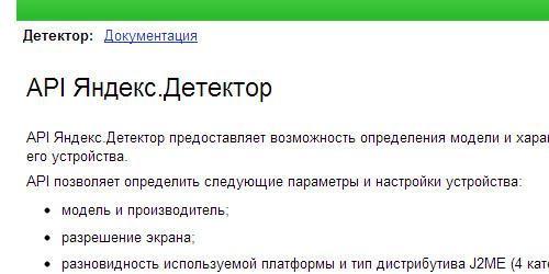 Перейти на API Яндекс.Детектор
