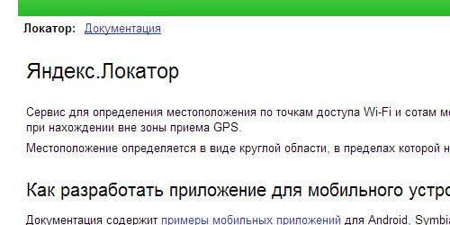 Перейти на Яндекс.Локатор