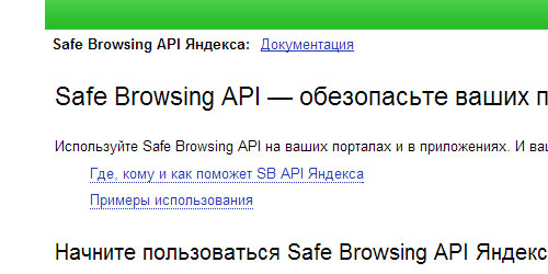 Перейти на Safe Browsing API Яндекса