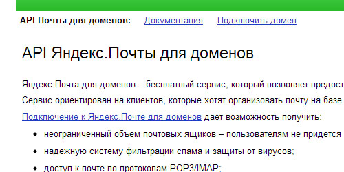 Перейти на API Яндекс.Почты для доменов