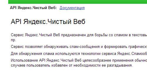 Перейти на API Яндекс.Чистый Веб