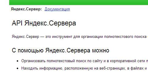 Перейти на API Яндекс.Сервера