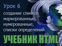 Учебник HTML. Урок 6. Типы списков, создание и форматирование списков
